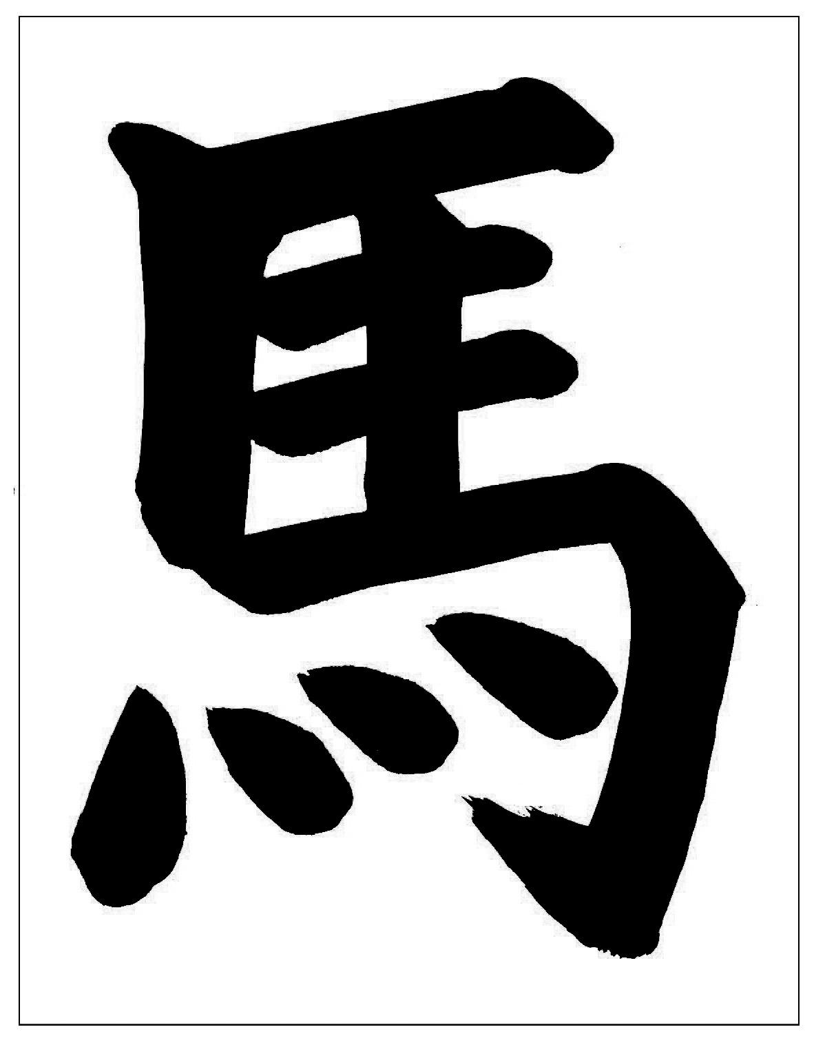 Chinese new year petaluma pie blog year of the horse biocorpaavc